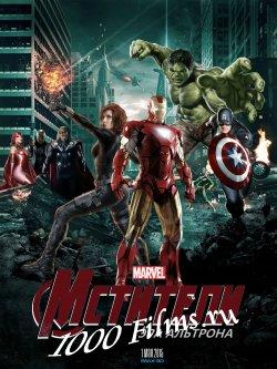 Мстители: Эра Альтрона/Avengers: Age of Ultron