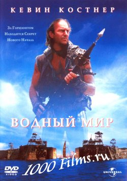 ������ ���/Waterworld|1995|HD 720p|����������� ������